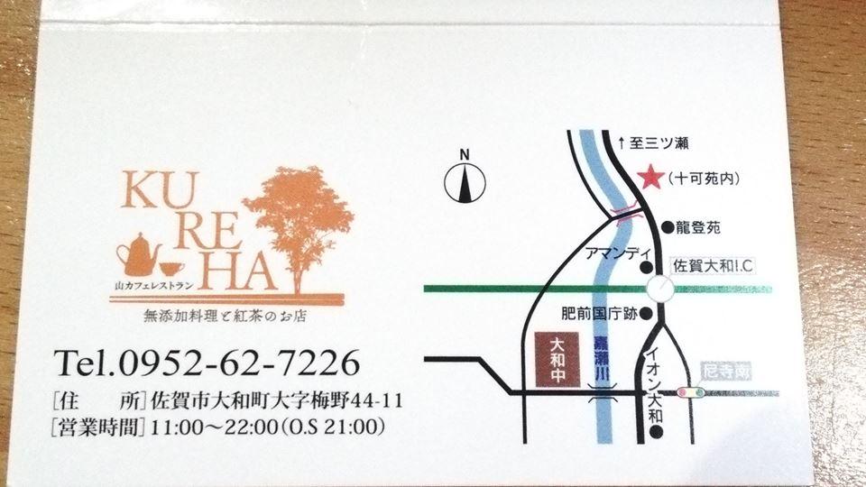 山カフェレストランKUREHA|アールイーデザイン